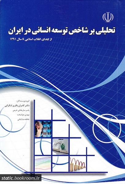 تحلیلی بر شاخص توسعه انسانی در ایران از ابتدای انقلاب اسلامی تا سال 1391