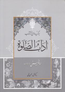 برگزیده ای از کتاب آداب الصلوه امام خمینی (س)