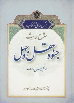 برگزیده ای از کتاب شرح حدیث جنود عقل و جهل امام خمینی (ره)