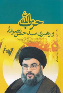 حزب الله و رهبری سید حسن نصرالله: هم افزایی دو منظومه فکری در اندیشه سید حسن: ارزشهای الهی در باور و دیدگاه های راهبردی در رهبری