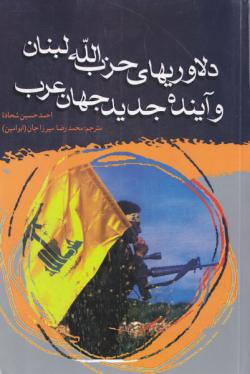 دلاوریهای حزب الله لبنان و آینده جدید جهان عرب