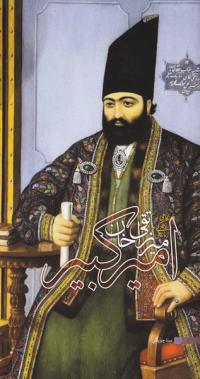 میرزا تقی خان امیرکبیر: نگاهی به زندگی و زمانه ی امیرکبیر