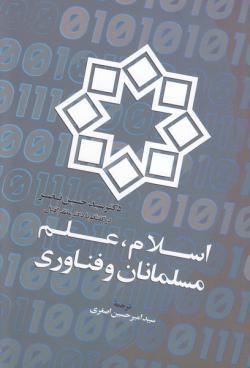 اسلام، علم، مسلمانان و فناوری