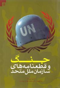 جنگ و قطعنامه های سازمان ملل متحد