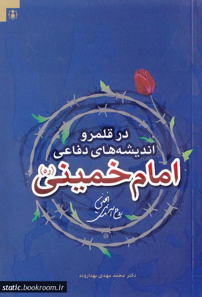 در قلمرو اندیشه های دفاعی امام خمینی (ره)