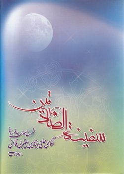 سفینة الصادقین: شرح حال عالم ربانی آقای حاج سید حسین یعقوبی قائنی