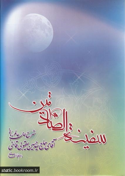 سفینه الصادقین: شرح حال عالم ربانی آقای حاج سید حسین یعقوبی قائنی (فارسی)