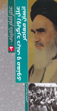 عصر امام خمینی (قدس سره) - جلد سوم: علل رویکرد دینی و معنوی انسان معاصر