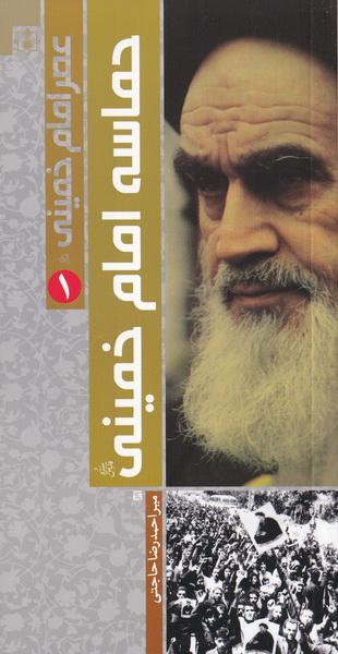 عصر امام خمینی (قدس سره) - جلد اول: حماسه امام خمینی