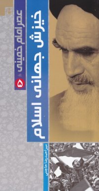 عصر امام خمینی (قدس سره) - جلد پنجم: خیزش جهانی اسلام