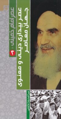 عصر امام خمینی (قدس سره) - جلد دوم: عصر بیداری دینی و معنوی جهان معاصر