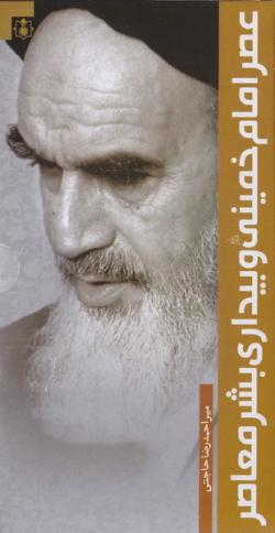 عصر امام خمینی (قدس سره) (دوره پنج جلدی)
