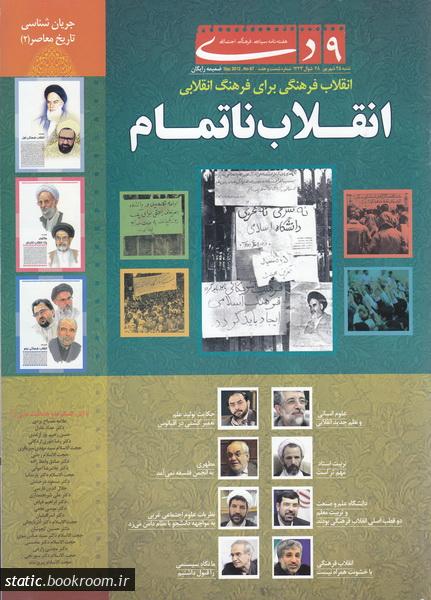 ضمیمه هفته نامه سیاسی، فرهنگی، اجتماعی 9 دی شماره 24: انقلاب ناتمام