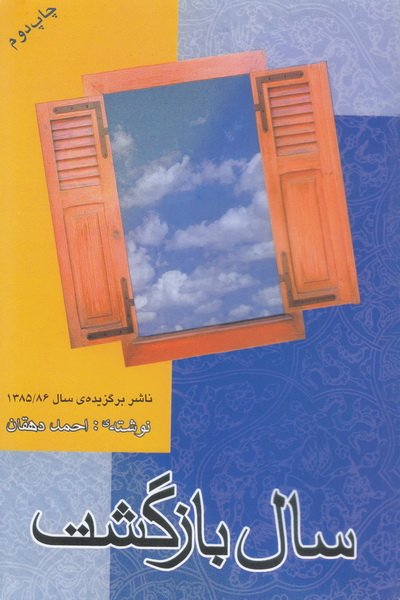 سال بازگشت: بر اساس زندگی سردار شهید اسلام محمد حسن نظر نژاد