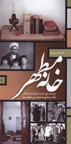 خانه مطهر: برش هایی از سیره ی خانوادگی علامه شهید مرتضی مطهری