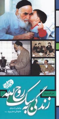 زندگی به سبک روح الله، برشهایی از سیره خانوادگی امام روح الله (ره)