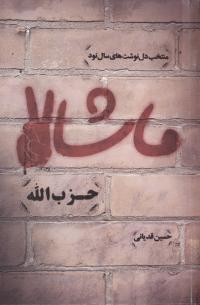 ماشاالله حزب الله (منتخب دل نوشته های سال نود)