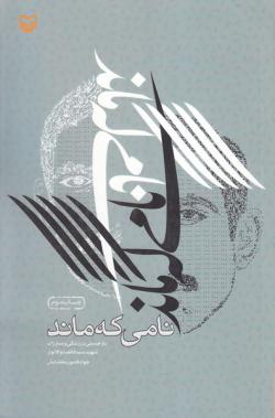 نامی که ماند: بازجستی در زندگی و مبارزات شهید سید کاظم ذوالانوار