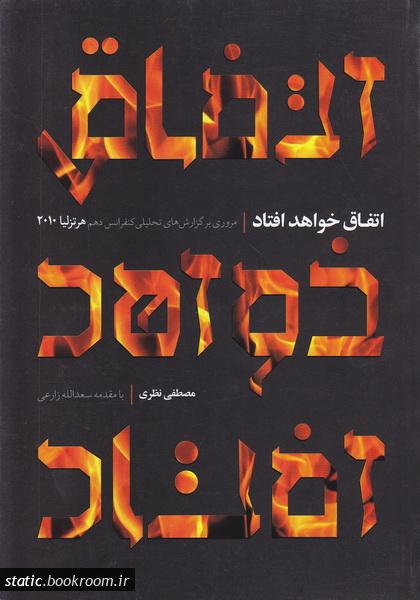 اتفاق خواهد افتاد: مروری بر گزارش های تحلیلی در کنفرانس دهم هرتزلیا (2010)