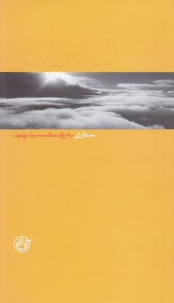 آسمان 5: ستاری به روایت همسر شهید