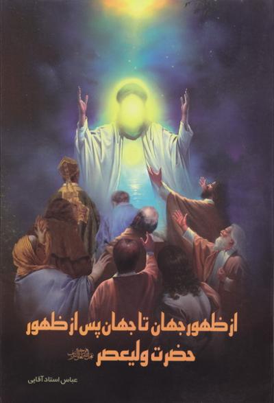 از ظهور جهان تا جهان پس از ظهور حضرت ولیعصر (عج)