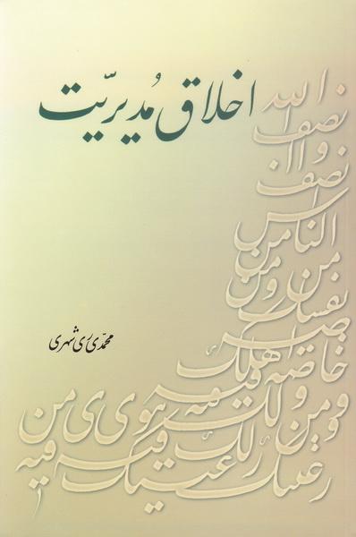 اخلاق مدیریت در اسلام