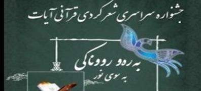 برگزاری جشنواره شعر کردی قرآنی در استان کردستان
