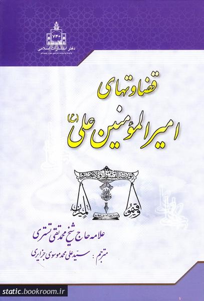 قضاوت های حضرت علی علیه السلام