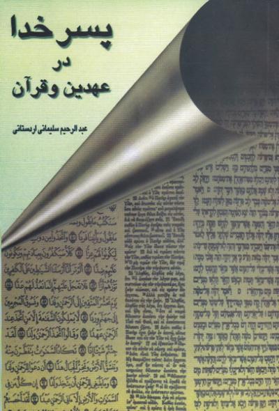 پسر خدا در عهدین و قرآن