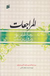 رهبری امام علی علیه السلام در قرآن و سنت: ترجمه المراجعات