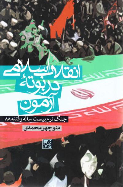 انقلاب اسلامی در بوته آزمون: جنگ نرم بیست ساله و فتنه 88