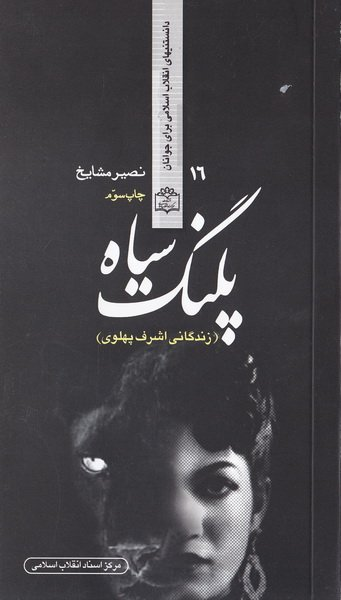 دانستنیهای انقلاب اسلامی برای جوانان 16: پلنگ سیاه (زندگانی اشرف پهلوی)