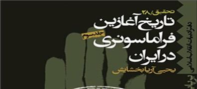 شرح شکلگیری فراماسونری در ایران و شناخت ماسونهای ایرانی