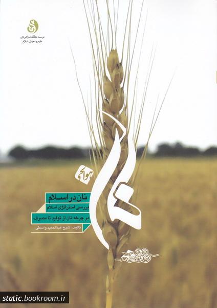 نان در اسلام: بررسی استراتژی اسلام در چرخه نان از تولید تا مصرف