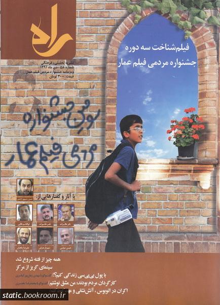 مجله فرهنگی - تحلیلی راه شماره 58