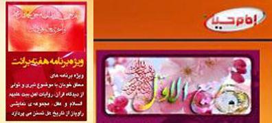 جریان مشکوک منتسب به شیعیان:هفته برائت در مقابل هفته وحدت