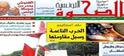 انتشار «بیداری تونسی»، نخستین روزنامه شیعی تونس