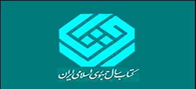 سی و سومین دوره جایزه کتاب سال جمهوری اسلامی فراخوان داد