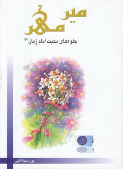 میر مهر (جلوه های محبت امام زمان علیه السلام)