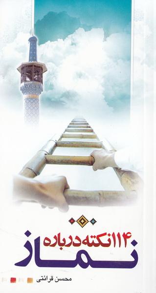 یک صد و چهارده نکته درباره نماز