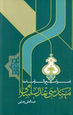 مهندسی تمدن اسلامی (موانع و الزامات)
