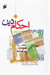 احکام دین - جلد دوم