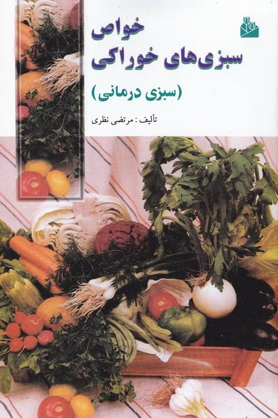 خواص سبزی های خوراکی