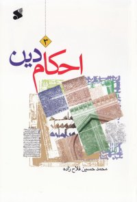احکام دین - جلد سوم