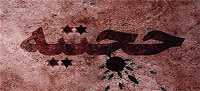 دو عامل انحراف انجمن حجتیه