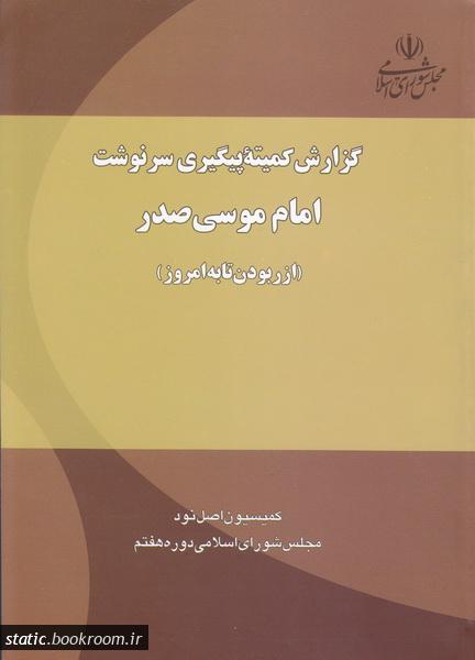 گزارش کمیته پیگیری سرنوشت امام موسی صدر