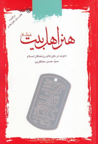 کتاب مورد علاقه شهید حججی منتشر شد