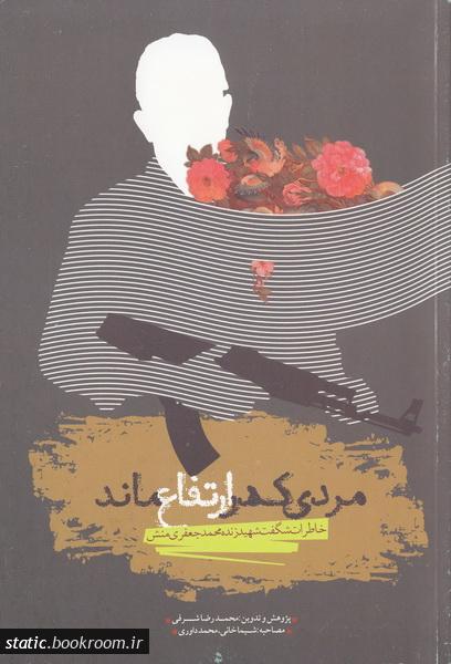 مردی که در ارتفاع ماند: خاطرات شگفت شهید زنده محمد جعفری منش