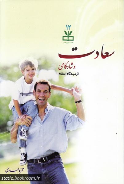 سعادت و شادکامی: درآمدی بر سعادتمندی از دیدگاه اسلام با رویکرد روان شناسی مثبت گرا