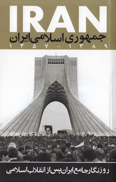 روزنگار جامع ایران پس از انقلاب اسلامی